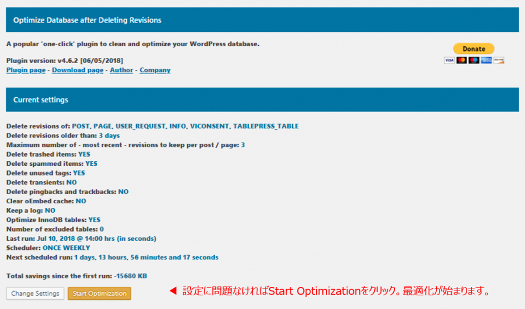 WordPress高速化‗OptimizeDatabaseafterDeletingRevisionsの最適k方法