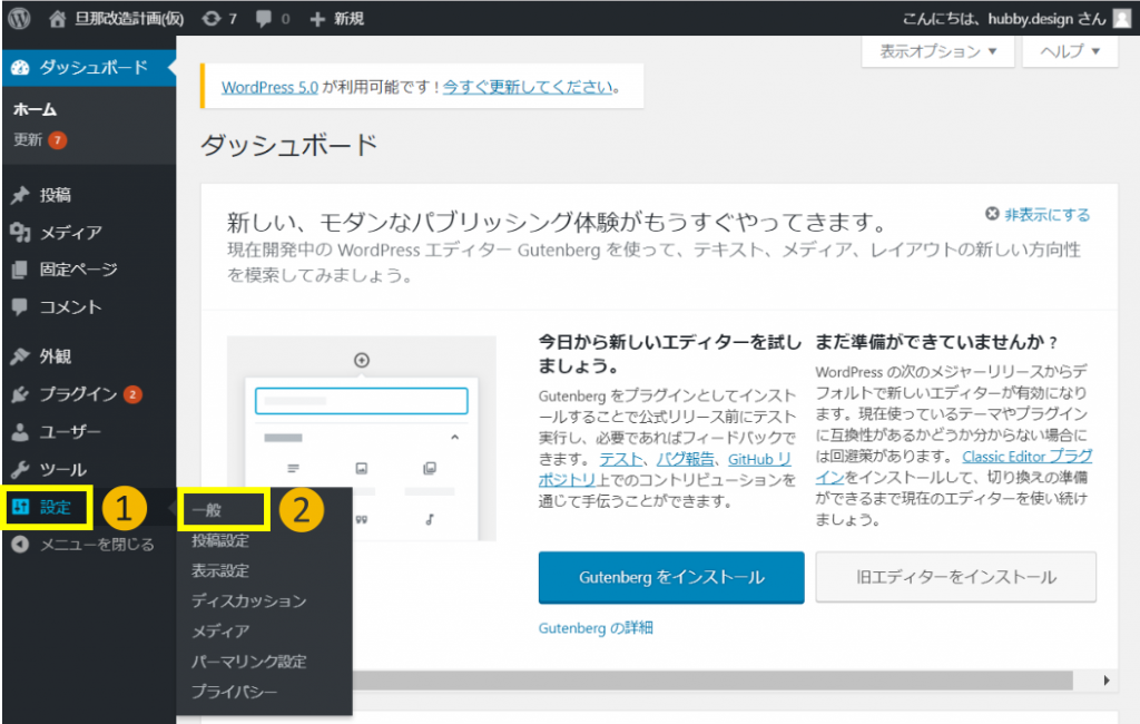 Wordpress_SSL設定1